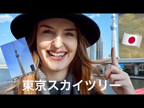 TOKYO SKYTREE TOWER- Asakusa. Rude Americans!?