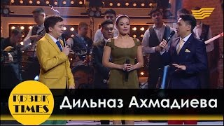 Дильназ Ахмадиева ПАРОДИЯ Қызық Times