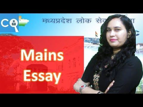 MPPSC Mains Essay