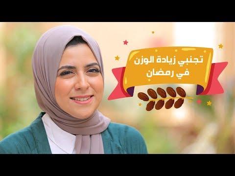 تجنبي زيادة الوزن في رمضان بهذه النصائح| مع د. مي