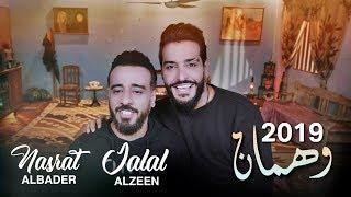 نصرت البدر و جلال الزين- وهمان/ NASRAT ALBADER - JALAL ALZIN / WHMAN / VIDEO CLIP