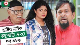 হাসির নতুন নাটক - কমেডি ৪২০ | Natok Comedy 420 EP 385 | MM Morshed, Moushumi Hamid - Serial Drama