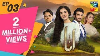 Anaa Episode #03 HUM TV Drama 3 March 2019