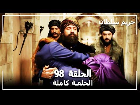 Xxx Mp4 Harem Sultan حريم السلطان الجزء 2 الحلقة 44 3gp Sex