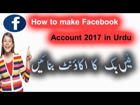 how to make facebook account 2017 in Urdu | Hindi