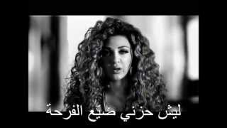 Myriam Fares Ah Youmah Karaoke  ميريام فارس آه يمّه كاراوكي