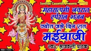 ज्योत जले दिन रात मईया जी | Lajwanti Pathak |  देवी माँ के भजन : अम्बे माँ के भजन : माँ दुर्गा भजन