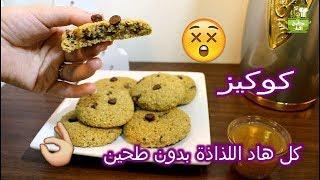 كوكيز بدون طحين /خالي من جلوتين /صحي ولذيذ