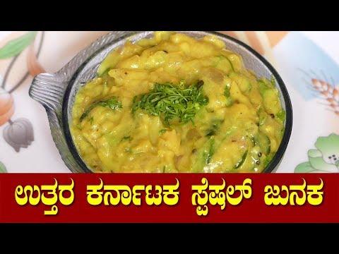 hittina palya |jolada rotti palya |Zunka recipe in kannada |junaka recpie| Besan Curry|zunka bhakri