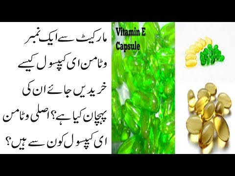 HOW CAN WE BUY BEST VITAMIN E CAPSULE\HEALTH BENEFITS AND BEAUTY BENEFITS OF VITAMIN E