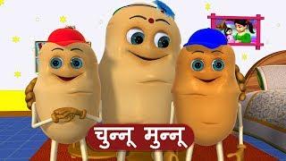 Chunnu Munnu The Do Bhai - चुन्नू मुन्नू | 3D Hindi Rhymes for Children