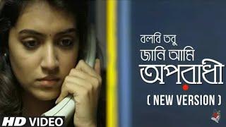 oporadhi bangla new mp3 song 2018 download
