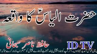 Hazrat ilyas a.s ka waqia in urdu by hafiz nasir subhani 2017