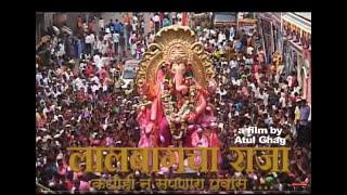 """""""Lalbaug Cha Raja"""" Documentary Film By """"Atul Vasant Ghag"""""""
