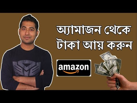 Amazon Affiliate Marketing Bangla Tutorial - Make Money Using Amazon Affiliate  Program