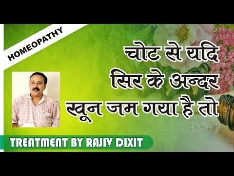 Rajiv Dixit- TREATMENT OF BLOOD CLOT IN BRAIN, चोट लगने पर सर में रक्त जमा हो...