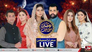 Ramzan Transmission Live | Ramazan Mein BOL | Sehr Transmission | BOL Entertainment Live