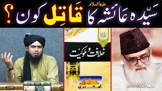 Hazrat AYESHA r.a ka QATIL ??? Muhammad bin Abe Baker & Hujar bin Adi ??? (Engr. Muhammad Ali Mirza)