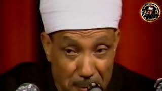 بكاء الشيخ عبد الباسط عبد الصمد عالى الجوده كامل  مقطع يبكى القلب... HD