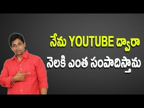 How Much Money I make from YouTube || My YouTube Earnings Revealed ||Telugu Tech Tuts