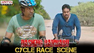 Sunil Vennela Kishore Cycle Race   Dashing Rambabu Scenes   Sunil Miya
