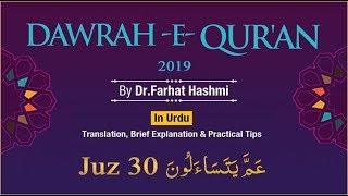 Dr. Farhat Hashmi Live Stream