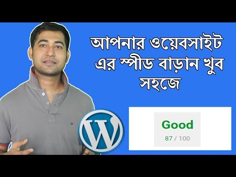 How to Increase Your Website Loading Speed Bangla Tutorial - Using Google Website Speed Test Tool