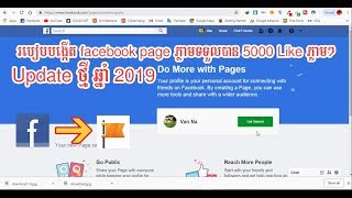 How To Convert Facebook Account To Page | New FB Update 2019