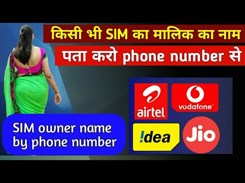 How To Get Sim Owner Name By Phone Number || find out the real owner