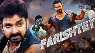 Farishtey - Pawan Singh,Kajal Raghwani | Superhit Film भोजपुरी फिल्म २०१९ | Blockbuster