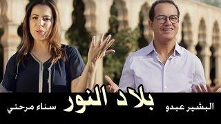 Bachir Abdou Feat. Sanaa Marahati - Blad Nor (Exclusive)  البشير عبدو وسناء مرحتي - بلاد النور