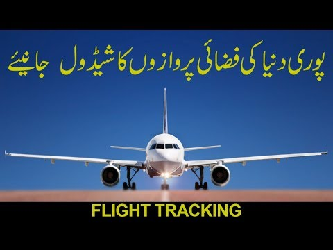 Check Your Flight Status Online Any Where In The World in Hindi/Urdu