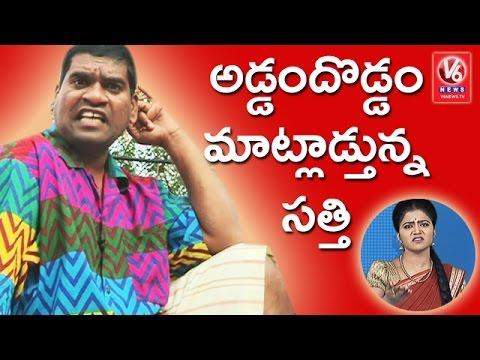 Bithiri Sathi Over Leaders On Demonetization In Parliament   Funny Conversation   Teenmaar News