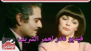 دويتو نادر للممثل العالمي عمر الشريف و المطربة الفرنسيه ميراي ماتيو