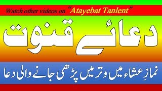 Dua Before Entering And Leaving Toilet With Urdu Translation