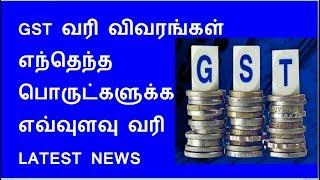 gst details tamil