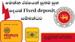 මෙන්න රජයෙන් සුබම සුභ දෙයක් FD සම්බන්ධව -fixed deposit compensation threshold increased
