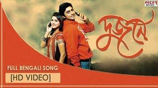Bodhua superhit song  I Dujone | Dev and Srabanti | Jeet Ganguly