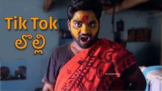 Tik Tok lolli | My Village Show comedy