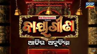 Baya Gita | 22 July 19  | Promo | Odia Devotional Show- Tarang TV