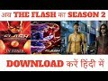 Download  Download the flash s01 ep17. Download the flash sesons 2 episode in hindi dubbed MP3,3GP,MP4
