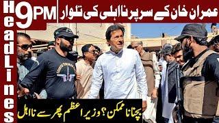 SC fixes Imran Khan disqualification case for hearing | Headlines & Bulletin 9 PM |19 September 2018