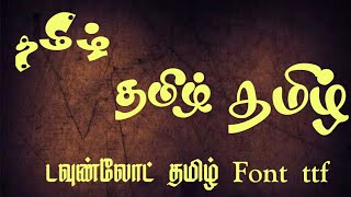 How to download tamil stylish fonts |#Tamil_TTF| Shadow