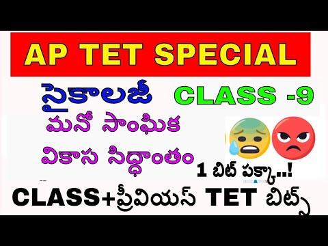 AP TET PSYCHOLOGY CLASSES-9|మనో సాంఘిక వికాస సిద్ధాంతం TET PAPER-1/2/3||TET PREVIOUS PSYCHOLOGY BITS