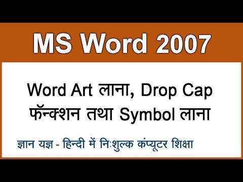 MS Word 2007 Tutorial in Hindi / Urdu : Inserting Word Art, Drop Cap & Symbol - 8