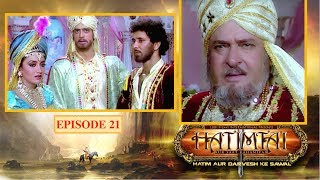 HATIMTAI || हातिमताई || HINDI SERIES || PART 21 || LODI FILMS || AFZAL AHMED KHAN ||