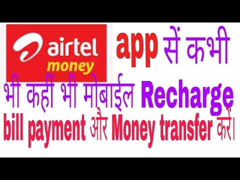 Airtel app se mobile recharge, bill payment aur money transfer kare.
