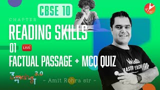 Reading Skills L-1 (Factual Passage + MCQ Quiz) 📖 Reading Comprehension   CBSE 10 English   Vedantu