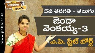 Seethakokachilukalu (Part-1) 5th Class Telugu Video Lessons