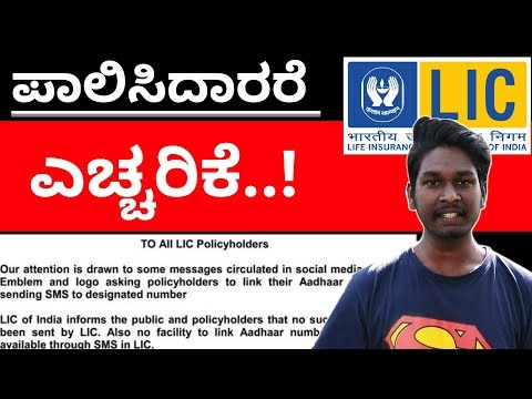 Are you LIC policy holder ? You have to know this important notice. [Kannada]